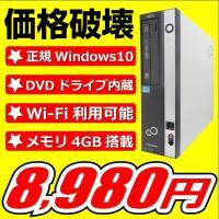 中古パソコン デスクトップパソコン Win10 Pro 爆速 新Core 2 Duo   HDD250GB メモリ4GB  DVD-ROM USB無線LAN無料付 富士通 NEC等 安い アウトレット