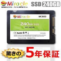 メーカー:ミラクル(自社製品)新品SSD240GB  シーケンシャル:読み出し550MB/s 書き込...