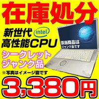 ノートパソコン 中古パソコン  Office2019 Win10 Pro 64Bit Intel 高性能CPU Celeron~Core i7 4GBメモリ HDD160GB  シークレット  難ありPC 「起動確認済み」