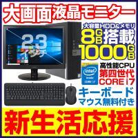 デスクトップパソコン 中古パソコン Microsoftoffice2019 Win10 次世代Corei5 メモリ16GB 新品SSD512GB DVDマルチ 23型 フルHD USB3.0 一体型 富士通K553