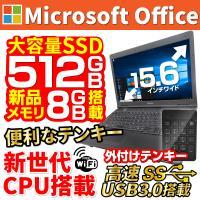 ノートパソコン 中古ノートPC  メモリ8GB 大容量SSD512GB Windows10 内蔵10キー 無線 MicrosoftOffice2019 DVDマルチ  15型 第三世代Core i3 東芝 富士通 NEC等