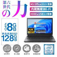 訳あり ノートパソコン 中古パソコン Microsoft Office2016付 東芝 R634 Win10Pro 第四世代Core i5 メモリ4GB SSD128GB 無線 HDMI SDボード付 13型 アウトレット