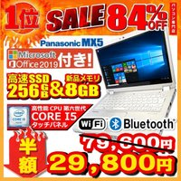 新品パソコン ノートパソコン MicrosoftOffice付き Win10 第八世代Celeron N3450(4コア) メモリ8GB ..