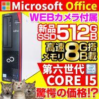 デスクトップパソコン 中古パソコン MicrosoftOffice2019 超高速 第6世代Corei5 新品SSD512GB メモリ8GB Windows10 DVD-RW USB3.0  富士通 HP等アウトレット