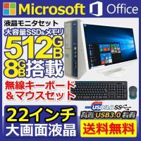 デスクトップパソコン 中古パソコン 新品SSD480GB 24型モニター Windows10 第三世代Corei5 メモリ8GB DVDマルチ MicrosoftOffice2016 NEC HP DELL アウトレット
