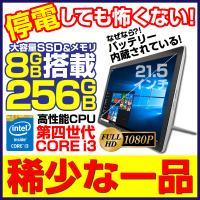 90日保証 当日出荷 できるだけその日のうちに。全品クリーニング済み  LCD:なし  CPU:Co...