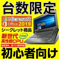 中古 ノートパソコン ノートPC Office付 第3世代Corei5 新品SSD480GB 新品メモリ8GB Win10 Bluetooth テンキー付 15型FULL HD DVDマルチ 無線 富士通 A573