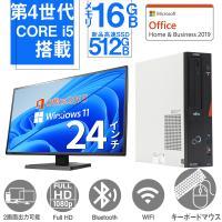 デスクトップ 中古パソコン Microsoft Office 2019 第4世代Corei5 SSD512GB メモリ16GB 24型液晶セット DVDマルチ Win10 USB3.0 HP NEC 富士通等 アウトレット