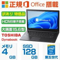 ノートパソコン ノートPC 中古PC MS Office Win10/Win11 インテルCORE i3 高速SSD128GB メモリ8GB 15..