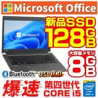 中古パソコン ノートパソコン FULL HD 新品SSD256GB 新品メモリ8GB Microsoftoffice2019 Win10 第二世代Corei3 15型 DVD-RW 無線 東芝 富士通 NEC アウトレット
