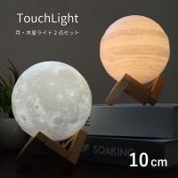 間接照明 月 木星 1つずつ 計2点 ライト ジュピター セット 月ライ ジュピター ランプ インテリア照明 led ライト 無段階調光 リモコン  直径 10cm  匠の誠品