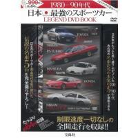 迫力満点の歴代名車の走りは永久保存版DVD  フェアレディZ 200ZR-II(日産)や初代NSX(...