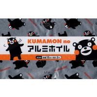 【KUMAMON no アルミホイル】  運動会や遠足、ピクニックやパーティーなどのイベントに大活躍...
