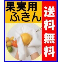 洗った果実の水分をふき取る際に使用します。 吸水性に優れ、ケバが立ちにくい果実用ふきんです。  【サ...