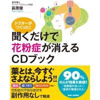 【CD付き花粉症改善BOOK】  第1章「花粉症が消えるCD」の使い方  深い意識の状態で免疫細胞と...