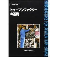 単行本: 111ページ 出版社: 日本航空技術協会