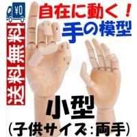 関節を備えた非常に精巧な手の模型です。 人間の手と同様の動きはもちろん、実際には不可能なポーズも実演...