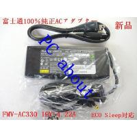 ■型番■FMV-AC330/PJW1942NA ★対応互換ACアダプター型番:★FMV-AC322 ...