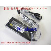 ■型番■ADP-120ZB BB ★対応互換ACアダプター型番:★ ADP-120ZB BB/FMV...