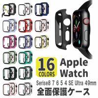 アップルウォッチ ケース カバー Apple Watch 保護ケース ガラスフィルム 一体型 series1/2/3/4/5/6/SE 全面保護 衝撃吸収(38mm/40mm/42mm/44mm)