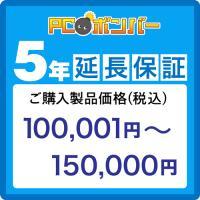 ピーシーボンバー [MALL]PCボンバー 延長保証5年 ご購入製品価格(税込)100001円-150000円