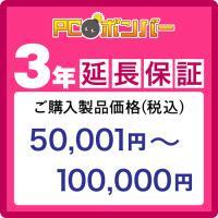 ピーシーボンバー [MALL]PCボンバー 延長保証3年 ご購入製品価格(税込)50001円-100000円