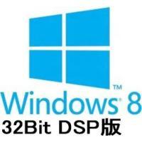 Windows8 32Bit DSP版