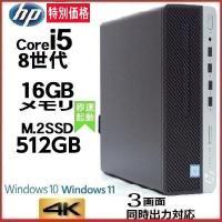 デスクトップパソコン 中古パソコン 正規 Windows10 第3世代 Core i5 新品SSD+HDD メモリ8GB office付き USB3.0 DELL 7010SF 0171A-2