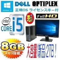 デスクトップパソコン DELL ●CPU: Core i5 2400(3.1GHz) ●メモリ:8G...