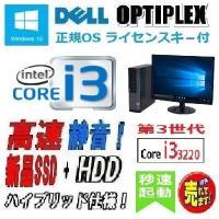 デスクトップパソコン ●CPU:Core i3 3220(3.3GHz) ●メモリ:4GB ●SSD...