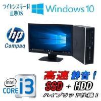 デスクトップパソコン ●CPU:Core i3 2100(3.1GHz) ●メモリ:4GB ●HDD...