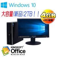 デスクトップパソコン ●CPU:Core2Duo E8400 (3.0GHz) ●メモリ:4GB ●...