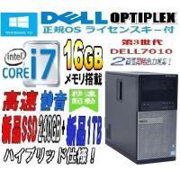 デスクトップパソコン ●CPU:Core i7 3770(3.4GHz) ●メモリ:16GB ●SS...