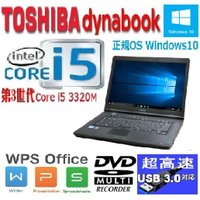 東芝 dynabook ノートパソコン ●CPU:Core i5 3320M(2.60GHz) ●メ...