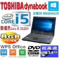 ノートパソコン ●CPU:Core i5 3320M(2.60GHz) ●メモリ:大容量8GB ●H...