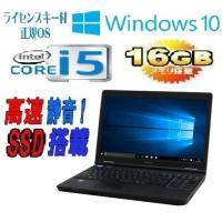 ノ−トパソコン A4 ●CPU:Core i5 2520M(2.50GHz) ●メモリ:大容量16G...