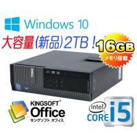 デスクトップパソコン ●CPU:Core i5-2400(3.1GHz) ●メモリ16GB ●HDD...
