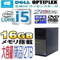 デスクトップパソコン ●CPU:Core i5 2400(3.1GHz) ●メモリ:16GB ●HD...