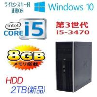 デスクトップパソコン ●CPU:Core i5-3470(3.2G) ●メモリ:8GB ●HDD:2...