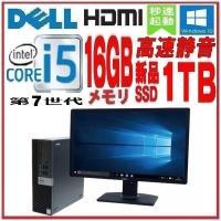 デスクトップパソコン ●CPU:Core i5 2400(3.1GHz) ●メモリ:8GB ●爆速新...