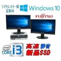 デスクトップパソコン 2画面 デュアルモニタ ●CPU:Core i3 2100 (3.1GHz) ...