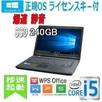 ノ−トパソコン 東芝 na- A4 ●CPU:Core i5 2410M(2.3GHz) ●メモリ:...