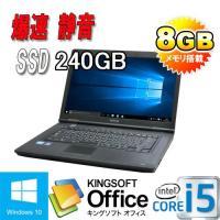 ノ−トパソコン 東芝 na- ●CPU:Core i5 2410M(2.3GHz) ●メモリ:8GB...