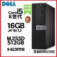 デスクトップパソコン 中古パソコン 正規 Windows10 Core i5 HDMI メモリ8GB 新品SSD 256GB Office付き DELL optiplex 3010sf 1630a-4