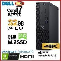 中古パソコン ●CPU:Core i7-2600(3.4GHz) ●高速DDR3メモリ:8GB ●H...