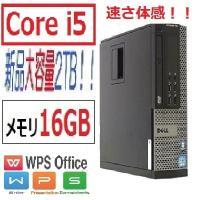デスクトップパソコン ●CPU:Core i5-2400(3.1GHz) ●メモリ:大容量16GB ...