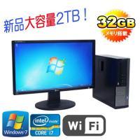 中古パソコンショップ PChands - 中古パソコン 爆速メモリ32GB/Core i7-3770(3.4GHz)/HDD新品2TB/22型液晶DVDRW/無線Wifi機能付/64Bit Windows7Pro/DELL7010(y-dtb-624)|Yahoo!ショッピング