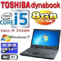東芝 dynabook ノ−トパソコン ●CPU:Core i5 3320M(2.60GHz) ●メ...