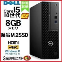 中古デスクトップパソコン ●CPU:Core2Duo E8400 3.0GHz ●メモリ:8GB ●...
