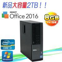 ・デスクトップパソコン ●CPU:Core i3-3220(3.3GHz) ●メモリ:8GB ●HD...